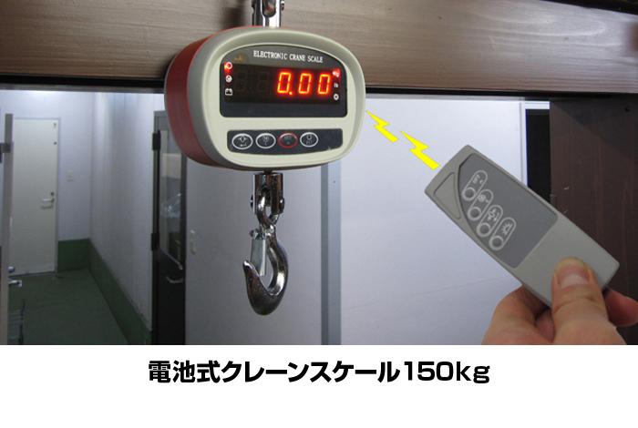 リモコン付き、電池式150Kクレーンスケール