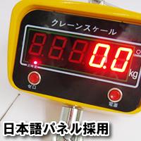 詳細写真01 充電式デジタルクレーンスケール1t(1000K)