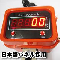詳細写真01 充電式リモコン付きデジタルクレーンスケール5t(5000K)