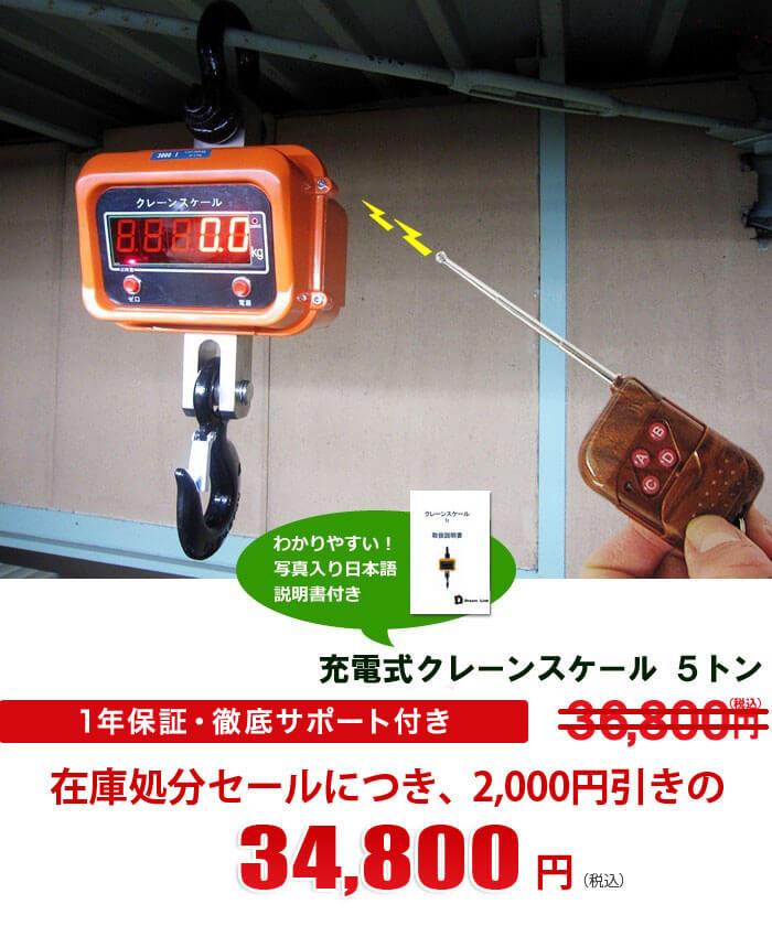 充電式デジタルクレーンスケール