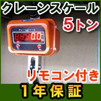 充電式リモコン付きデジタルクレーンスケール5t(5000kg)