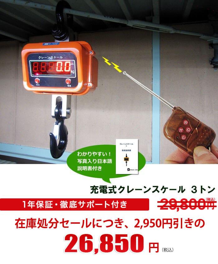 充電式デジタルクレーンスケール。解りやすい説明書付きです。