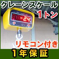 充電式デジタルクレーンスケール1t(1000K)