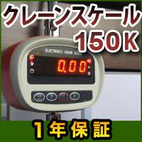 リモコン付き、電池式150kgクレーンスケール