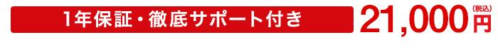 1年間保証・永久サポート付!送料無料 12.800円