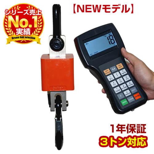 【NEWモデル】 充電式 ワイヤレスリモコン付きデジタルクレーンスケール3t(3,000kg)